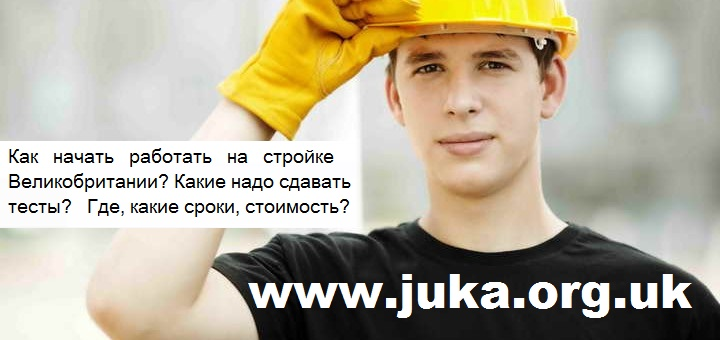 juka construction uk
