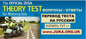 motorcycle theory test - webcover 1